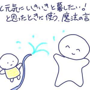 【もっと元気にいきいきと暮らしたいと思ったときに使う、魔法の言葉】