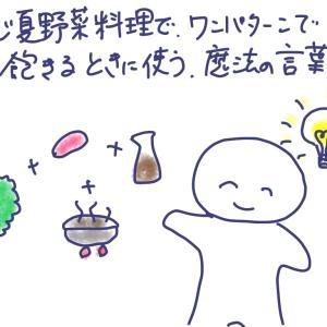 【同じ夏野菜料理で、ワンパターンで飽きるときに使う、魔法の言葉】