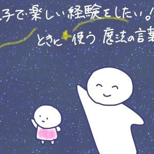 【親子で楽しい経験をしたい!ときに使う、魔法の言葉】