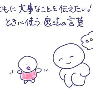 【子どもに大事なことを伝えたい!ときに使う、魔法の言葉】