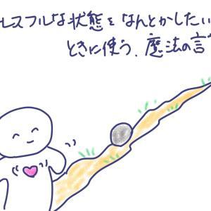 【ストレスフルな状態をなんとかしたい!ときに使う、魔法の言葉】