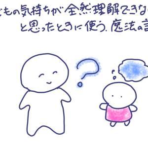 【子どもの気持ちが全然理解できない!と思ったときに使う、魔法の言葉】