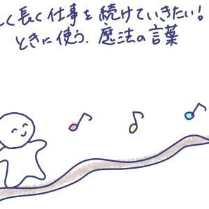 【楽しく長く仕事を続けていきたい!ときに使う、魔法の言葉】