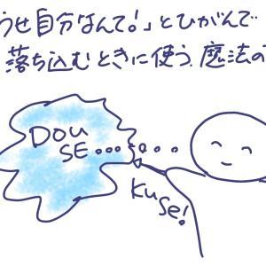 【「どうせ自分なんて!」とひがんで落ち込むときに使う、魔法の言葉】