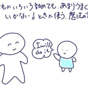 【子どもにいろいろ勧めてもあまりうまく行かない!ときに使う、魔法の言葉】