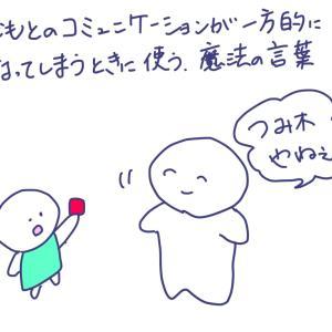 【子どもとのコミュニケーションが一方的になってしまうときに使う、魔法の言葉】