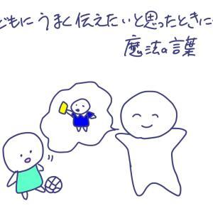 【子どもにうまく伝えたいと思ったときに使う、魔法の言葉】