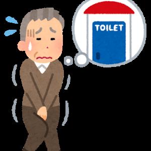 生活リズムに影響を与えるトイレ問題