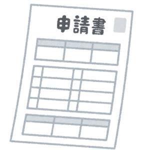 10万円給付金の申請書の記入ミス