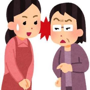 嫁の常識、我慢と忍耐は当たり前