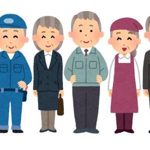 60歳以上で出来る仕事、職種を変えるタイミング