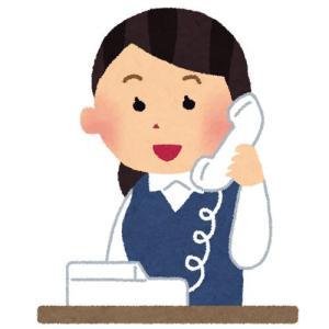 自己判断で電話を取ってはいけないらしい