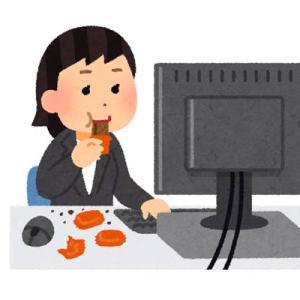 スナック菓子を食べながら仕事は普通?