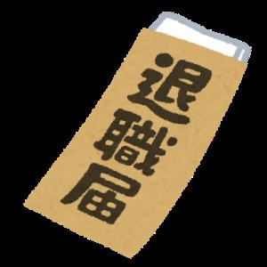 「今日で辞めさせて下さい」で円満退職