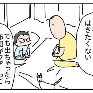 ムギのトイトレ〜夜のオムツ〜