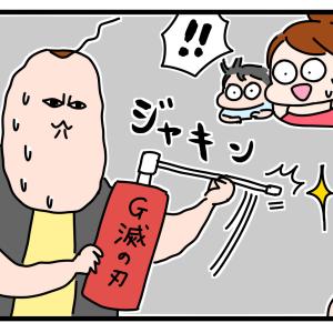 Gの事件②完