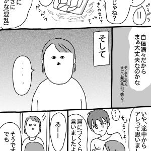 抜糸後の美容室体験話③終