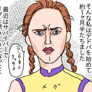 DBDプレイ記⑦〜暴走癖〜