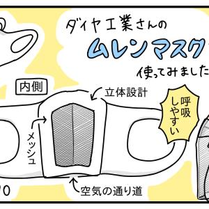 ムレンマスクの紹介【モニター】