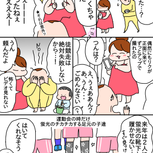 小4娘の運動会④終