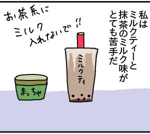 苦手だったミルクティーと抹茶ミルク
