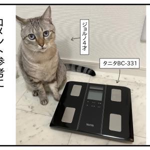 ダイエットレポ⑤新しい体重計