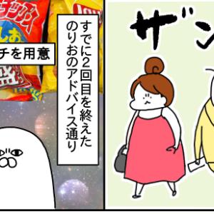 コロナワクチン2回目①
