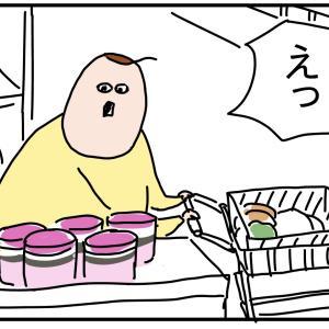 バリバリ職人の海苔④〜期間限定〜