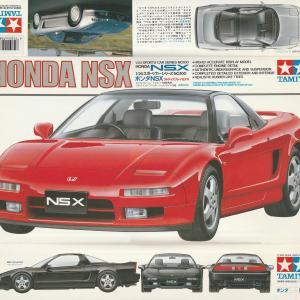 田宮模型 ホンダ NSX 2-中身