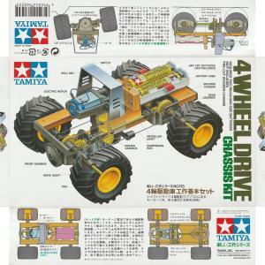 タミヤ 楽しい工作シリーズ№113 4輪駆動車工作基本セット