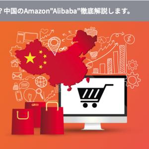 アリババ取扱高・1分で1500億円!中国「独身の日」!アリババの売上高が凄い!