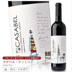ポルトガルワイン連続★★★★★!ソフトな飲み口の赤ワイン!カザベル・ティント!