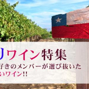 チリ・ワインの研究!世界的に評価が高い品種・カベルネ・ソーヴィニヨン!
