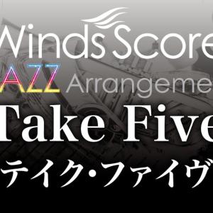 ジャズの壁を破る変拍子・5拍子の曲!デイヴ・ブルーベック「テイク・ファイヴ」!