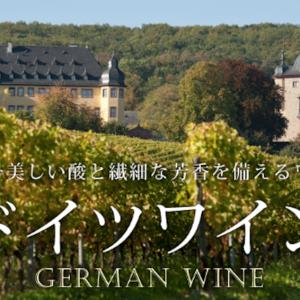 ドイツ・ワインの研究!世界の最北端のワイン!ドイツワインは圧倒的に白ワイン!!