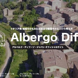 アルベルゴ・ディフィーゾ!街が一つの宿になる!暮らしを体感!街の一員になる!