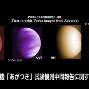 金星に生命の証拠?ホスファンという成分!JAXAが撮影! 金星でいったい何が?