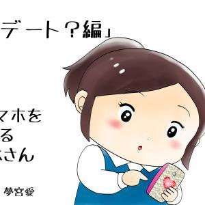ちびモブ会社員デート編、イラストAC さん、カナヲちゃん、カッパの雨ごい、恋の魔法とおまじない