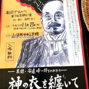 外国で国葬になった日本人は この人しかいません!