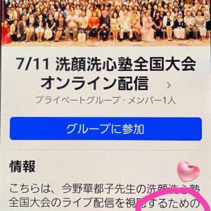 7/11全国大会にお申し込みの方用 Facebook非公開グループへの参加方法
