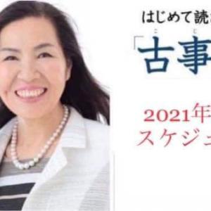 古事記塾「湯河原ご縁の杜」全国からリモートで参加〜!