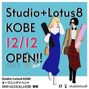 Studio +Lotus8 KOBE オープニングイベント の お知らせ