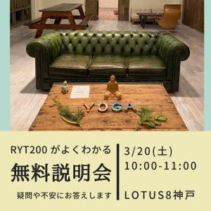 【ロータス8 神戸】RYT200 無料説明会。学ぶならきちんと学びたい!