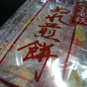 ぬれ煎餅・銚子電鉄~テレビの旅番組でよく見ますが・・・