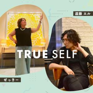 【募集開始】遠藤エル&ぜっきー 21日間限定オンラインサロン『TRUE SELF』