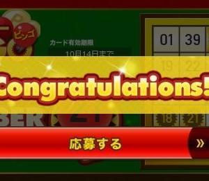 才才-!!w(゜o゜*)w今年3回目のラッキーBingo~!