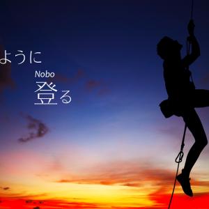登山にでかけた小学6年生の男の子一時行方不明に 新潟県