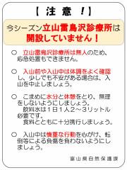 富山県(自然保護課)より 注意! ~立山雷鳥沢診療所は、今シーズン(令和2年夏)開設していません~