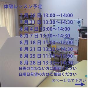 EQWELチャイルドアカデミー 浜松(浜松西教室・浜松駅前教室・浜松北教室)無料体験レッスン情報