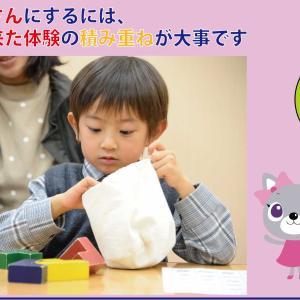 伸びるお子さんにするには、幼児期の出来た体験の積み重ねが大事です